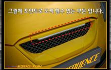 Решетка радиатора SPEC-1 - тюнинг SEQUENCE для Hyundai Genesis Coupe.