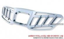 Решетка радиатора, хромированная Terminator - тюнинг KIA Sorento 2 - R версия.