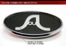 Эмблема Kia Soul с LED подсветкой