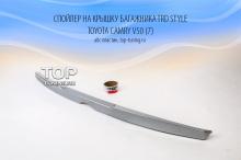 Спойлер на крышку багажника - Модель TRD style -  Тюнинг Toyota Camry 7 - Кузов V50