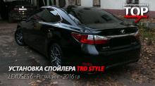 2760 Спойлер на крышку багажника TRD style на Lexus ES 6