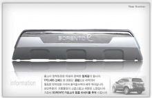 Тюнинг Киа Соренто - накладка на задний бампер - от компании Mobis.