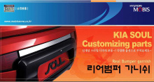 Тюнинг Киа Соул - накладка на задний бампер - от компании Mobis.