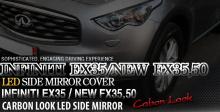 Тюнинг Infiniti EX35 - корпуса боковых зеркал заднего вида со светодиодными повторителями поворотников - от производителя GreenTech.