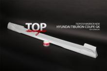 30 Пороги - Обвес Warrior New на Hyundai Tiburon Coupe GK