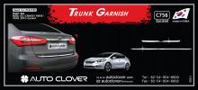 Стайлинг Киа Серато - хромированная накладка на багажник - от компании Auto Clover.