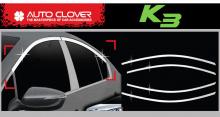 Стайлинг Киа Серато - накладки на боковые окна хромированные - от производителя Auto Clover.