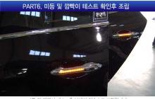 Стайлинг Хендай Соната - накладки на дверные ручки со светодиодной подсветкой - комплект 4 штуки - от производителя Kyung Dong.