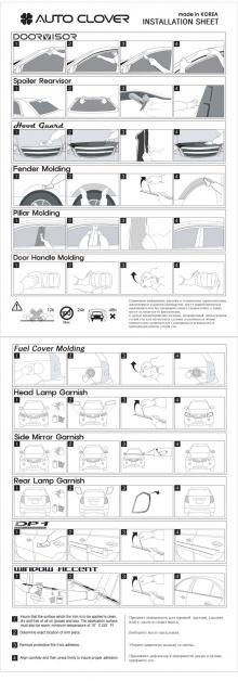 Стайлинг Киа Церато - накладки на центральные стойки (стойки В) -комплект 4 штуки - от компании Auto Clover.