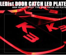 Тюнинг салона Киа Церато - светодиодные вставки под дверные ручки в салоне - комплект 4 штуки - от копании Ledist.