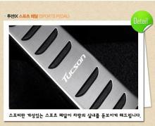 Тюнинг интерьера Hyundai ix35 - аллюминиевые накладки на педали