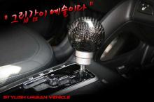 Ручка рычага коробки передач карбоновая - Тюнинг салона Hyundai 5G Grandeur HG от GREENTECH.