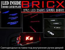 Тюнинг салона Хендай Велостер - вставки под дверные ручки в салоне со светодиодной подсветкой - комплект 3 штуки - от компании BricX.