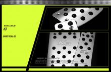 Тюнинг салона - накладки на педали - от компании Dxso Auto.