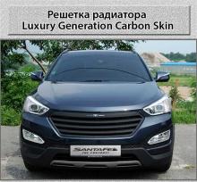 Решетка радиатора Luxury Generation, с покрытием под карбон- тюнингHyundai Santa Fe 3 (DM), от производителя Art X.
