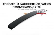 3955 Спойлер на заднее стекло Patmos на Hyundai Sonata 6 (YF)