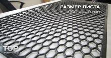 Купить пластиковую сетку в решетку радиатора и бампер