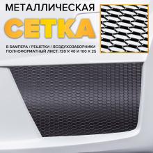 МЕТАЛЛИЧЕСКАЯ СЕТКА ФИЛЬТР СРЕДНЯЯ ЯЧЕЙКА - 6 X 12 mm