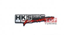 Шильд HKS Power алюминиевый на клеевой основе