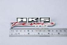 Хромированная, металлическая эмблема HKS POWER в решетку радиатора, хром - 120 х 25 мм.