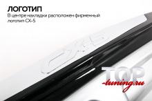 КОМПЛЕКТ ОБВЕСА ГАРДИАН - ТЮНИНГ МАЗДА ЦХ-5 (РЕСТАЙЛИНГ, ДОРЕСТАЙЛИНГ)