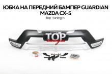 4043 Обвес - комплект Guardian на Mazda CX-5