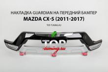 НАКЛАДКА НА ПЕРЕДНИЙ БАМПЕР - ОБВЕС GUARDIAN ТЮНИНГ МАЗДА CX-5 (2011-2017)