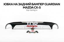 4048 Диффузор - накладка на задний бампер - обвес Guardian на Mazda CX-5