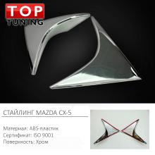 Тюнинг Mazda CX-5 - накладки на штатный спойлер. Хромированный комплект.