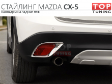 Накладки на задние ПТФ - Тюнинг Mazda CX-5