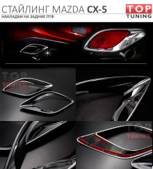 4055 Облицовка задних противотуманных фар Guardian на Mazda CX-5 1 поколение