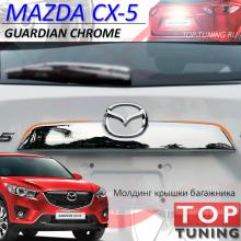 Накладка на крышку багажника, хром - Тюнинг Mazda CX-5 - Guardian