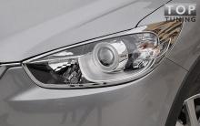 Накладки на передние фары, реснички передней оптики -Тюнинг Mazda CX-5 - Комплект Guardian.
