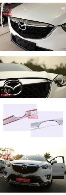 Молдинг решетки радиатора Хром - Тюнинг Mazda CX-5 - комплект Гардиан.
