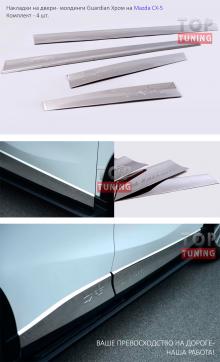 Молдинг дверей хромированный из нержавеющей стали - Стайлинг Mazda CX-5 - Комплект Guardian