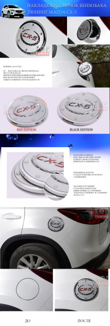 Накладка на лючок бензобака - Стайлинг Mazda CX-5 - Комплект Guardian