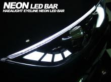 Новинка! Неоновые гибкие реснички передних фар Led Bar - Универсальный тюнинг.