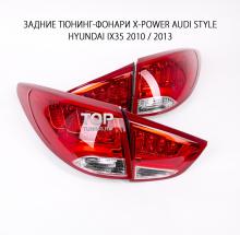 Задние фары Ауди Стиль - тюнинг Хендэ Ай Икс 35 - первого поколения 2010 / 2013 г.в.