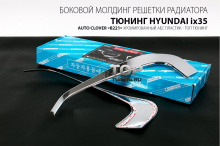 Накладки на решетку радиатора - Хром - Тюнинг Hyundai ix35.
