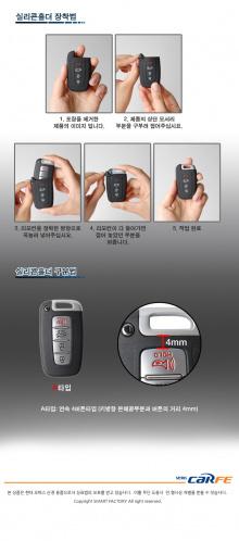 Новый! Оригинальный силиконовый чехол для брелока ключей Смарт Кей, версии СР1 - 4 мм, Мобис - Аксессуары Хендэ Айикс 35.