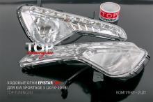 Светодиодные ходовые огни Эпистар в ПТФ  - Тюнинг оптики Киа Спортейдж 3 (2010-2014)