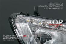 4146 Светодиодные ходовые огни Epistar LED Type 1 на Kia Sportage 3 (III)