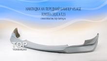 Юбка переднего бампера - Обвес Визаж - Тюнинг Тойота Селика.