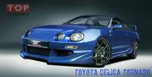 Новинка коллекции Топ Тюнинг. Аэродинамический обвес Tornado - Тюнинг Тойота Селика Кузов ST202.