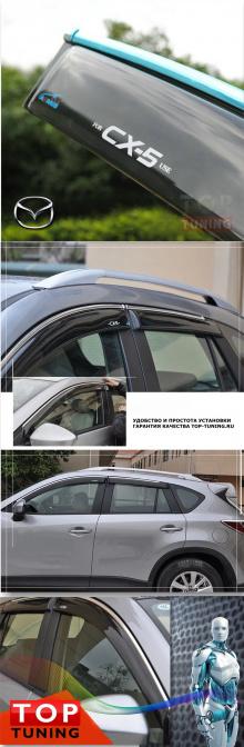 Тюнинг Мазда СХ5 - Ветровики-дефлекторы на окна купить