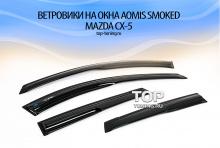 4231 Ветровики на окна - Aomis Smoked на Mazda CX-5
