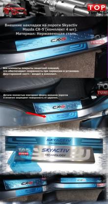 Декоративные защитные накладки протекторы внешних порогов дверного проема - Комплект на 4 двери, с надписью Skyactiv.