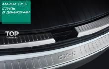 Протектор внешнего порога багажника для Мазды Цикс 5 - нержавеющая сталь, с надписью CX-5.