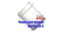 Защитный чехол для кузова Мазды Цикс 5 с фиксацией - непромокаемая ткань, в специальной компактной сумке.