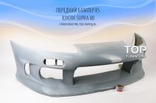 Передний бампер - Модель RS - Тюнинг Тойота Супра 80.